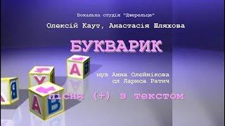 Букварик (+) з текстом - муз Анна Олєйнікова, сл Лариса Ратич