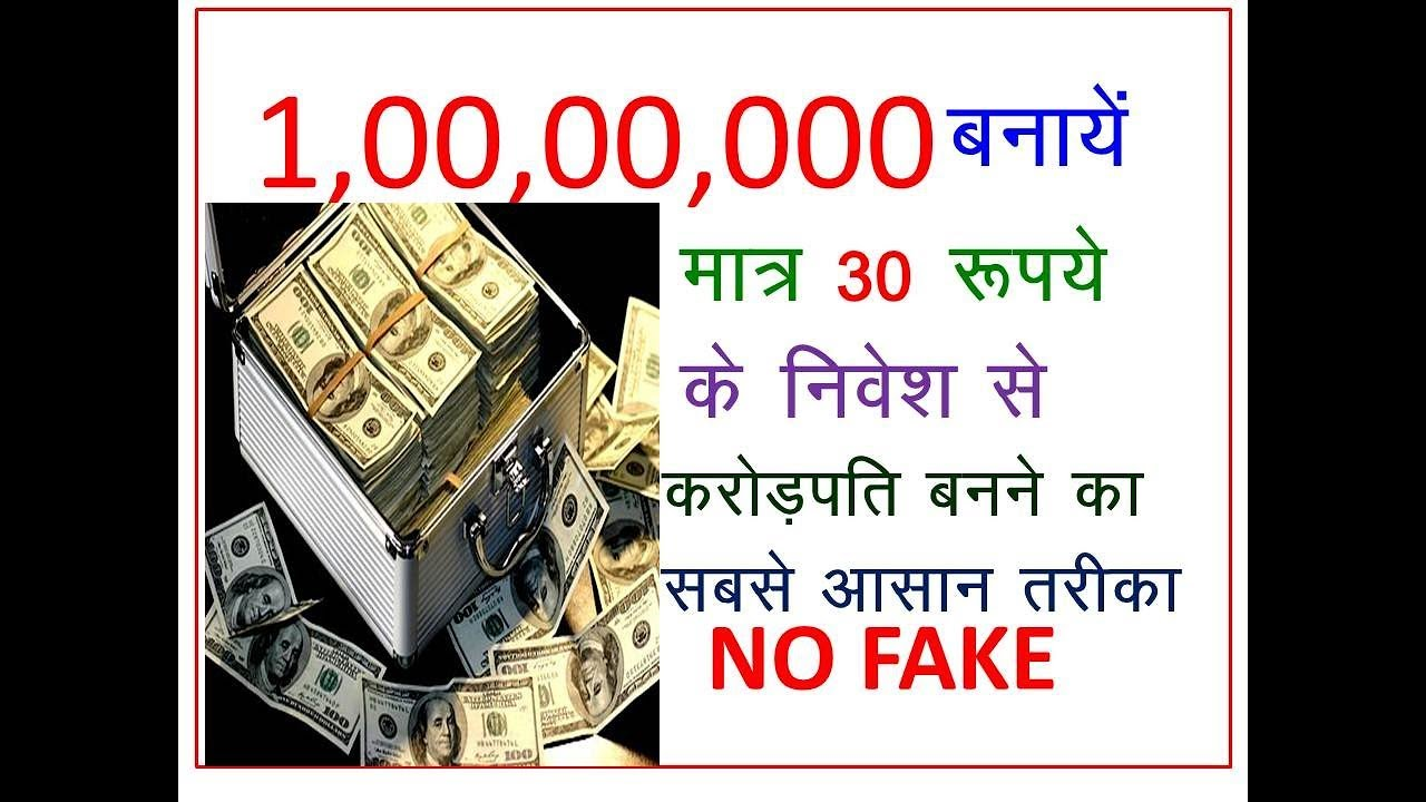 How to Become Crorepati By Investing Only 30 Rupees Daily Hinid 2018 India,  Crorepain Kaise Bane