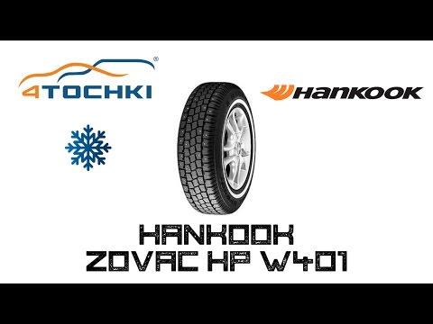 Zovac HP W401