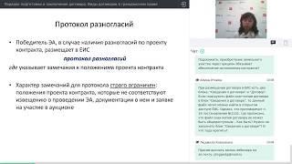 видео Порядок заключения и форма Договора