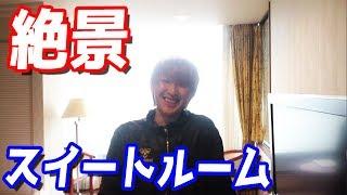 滋賀県の高級スイートルームに泊まりました