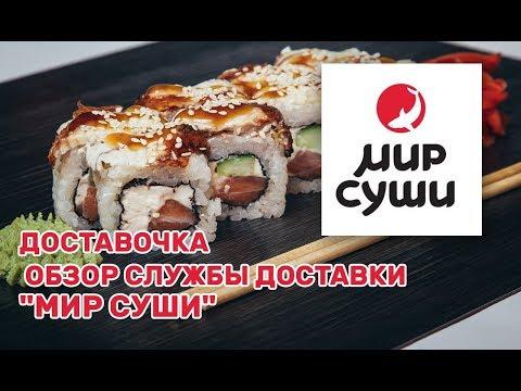 """Доставочка - Обзор службы доставки """"Мир суши"""""""