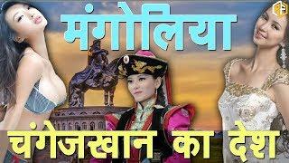 मंगोलिया चंगेज़ खान का अजीब देश जाने रोचक तथ्य Mongolia Facts And Informations In Hindi 2018