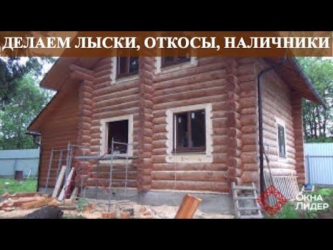 видео: Изготовление лысок, установка откосов и деревянных наличников в бревенчатом доме
