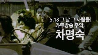 [5.18 그 날 그 사람들] 거리방송 주역 차명숙