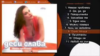Desi Slava - Sinya ptitsa / Деси Слава - Синя птица (AUDIO)