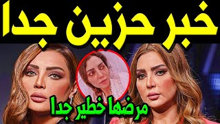 عـاجل: خبر محزن جداً عن الفنانة الكويتية عبير أحمد منذ قليل في المستشفي وسط حزن من أسرتها والكويتيين