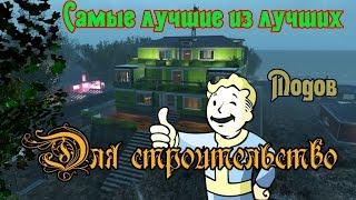 Fallout 4. Самые лучшие из лучших модов для строительства.