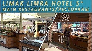 Главные рестораны в отеле LIMAK LIMRA 5 Турция Кемер 2019