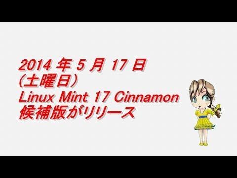 レモン【OS】「Linux Mint 17