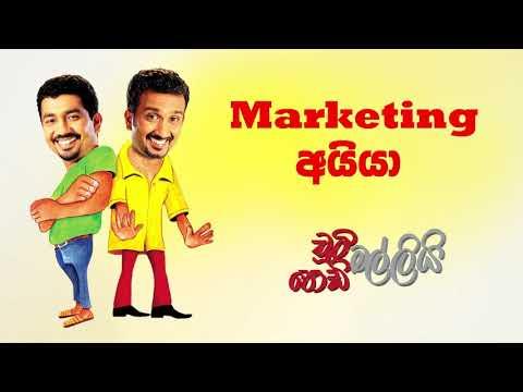 Marketing Aiya (Marketing අයියා) | Chooty Malli Podi Malli