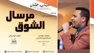 الاوكسجين - مهاب عثمان | | مرسال الشوق | | رائعة الفنان ابوالعركي البخيت