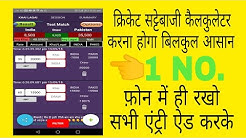 Mobile application | cricket betting | best app | see full video