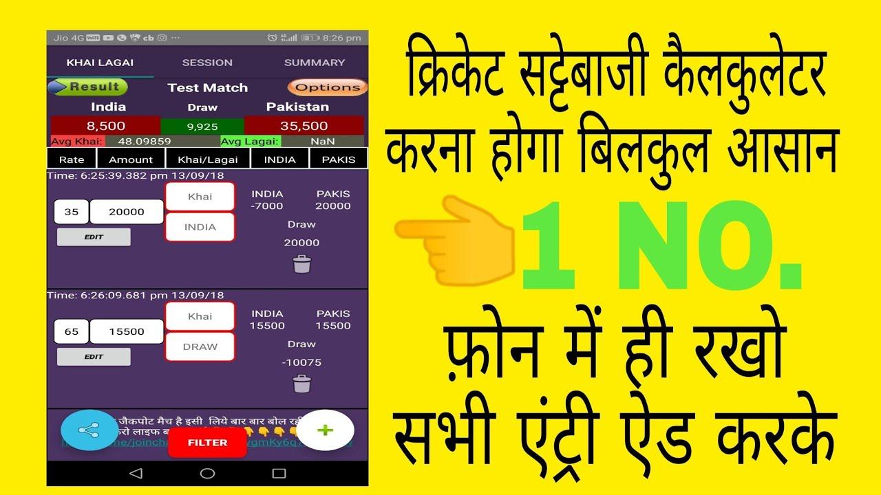 Cricket betting app paytm app