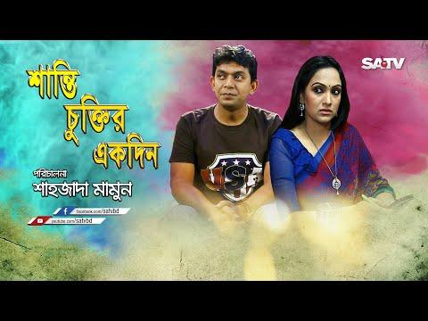 Shanti Chuktir Ekdin   শান্তি চুক্তির একদিন   Bangla Natok   Chanchal Chowdhury   Bindu   2017