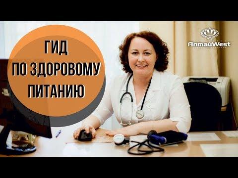 Вебинар Гид по здоровому питанию от санатория Алтай-West