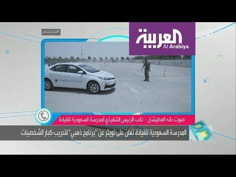 تفاعلكم : -البرنامج الذهبي- لتعليم النساء القيادة في السعودية يثير جدلا