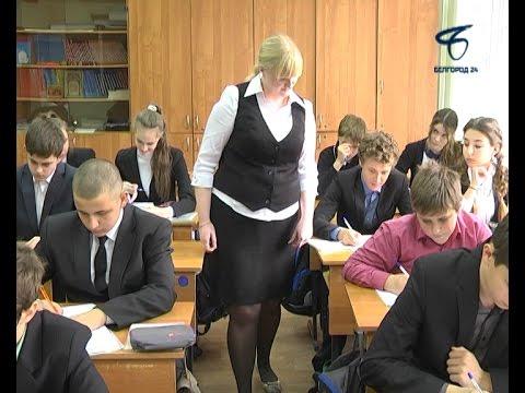 Педагоги 19-й школы Белгорода облачились в форму