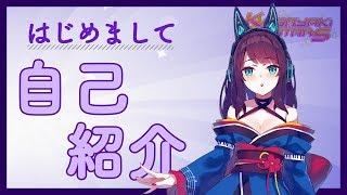 【Kagayaki Stars】アイドルバーチャルYouTuber鞍馬つむぎとは?【初投稿】