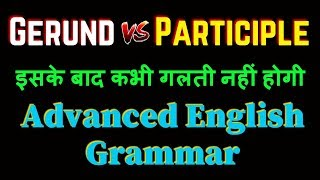 Gerund Vs Participle | What is difference between Gerund and Participle | English by Ranjan Sir |