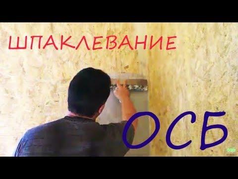 Ремонт  / ОСБ /  ШПАКЛЕВАНИЕ  ОСБ  /  Полный правильный курс