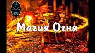 Магия огня: как научиться и правильно практиковать?