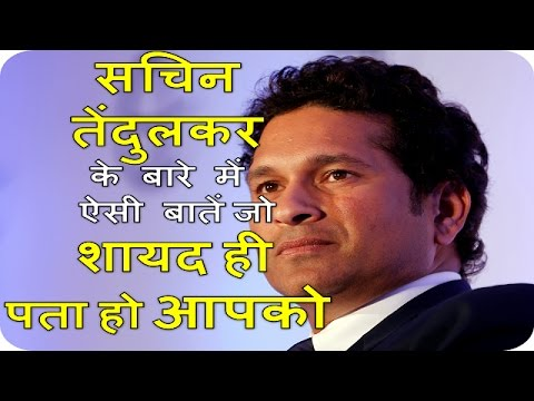 मास्टर-ब्लास्टर सचिन तेंदुलकर के बारे में रोचक तथ्य Sachin Tendulkar Facts In Hindi