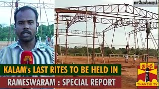 Special Report : Kalam's last rites to be held in Rameswaram on July 30 spl video news 28-07-2015 Thanthi TV