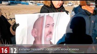 Митинг в Атырау за свободу Арона Атабека / 1612