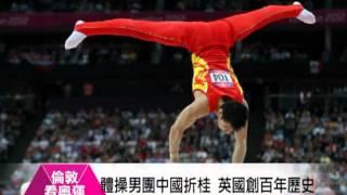 奥运比赛精粹中国体操男团夺冠【中国热点视频_倫敦奧運】