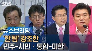 공식 선거전 D-1…'한 팀' 강조한 민주-시민 · 통…