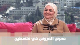 معرض العروس في فلسطين - سمر التيتي