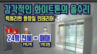 [매매완료]청주 모충동 두산한솔 아파트 전세 및 매매,…