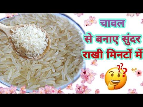 Eco Friendly Rakhi/Handmade Eco Friendly Rakhi/ Rakhi Making With Rice/Rakhi Making for Competition