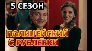 Полицейский с рублевки 5 сезон 1 серия - Дата выхода, анонс, содержание
