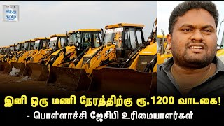 jcb-rent-increased-due-to-diesel-price-hike-pollachi-jcb-owners-hindu-tamil-thisai