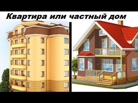Частный дом или квартира? Плюсы и минусы. Где лучше жить? Мой опыт