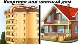 видео Что выбрать - дом или квартиру