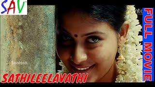 Sathi Leelavathi Latest Telugu Full Movie    Anjali   Srinivas