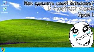 Как сделать свой Windows??? В Construct Classic 1 урок