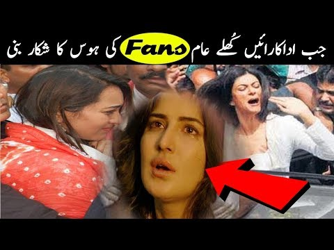 Bollywood Celebs Who Sexually Harassed By Their Fans || Boll