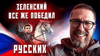 Зеленский все же победил Россию