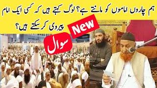 Gambar cover kya Charo Imam Haq par Hai | Sheikh Makki Al Hijazi | Deen Zama