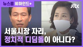 [비하인드+] 서울시장 선거…'디딤돌'이 아니다? / JTBC 뉴스룸