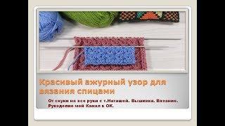Ажурный узор для вязания спицами видео урок от Натальи Журиной.