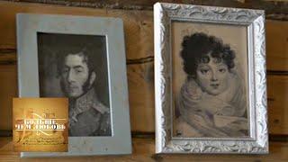 Князь Багратион и принцесса Катиш. Больше, чем любовь