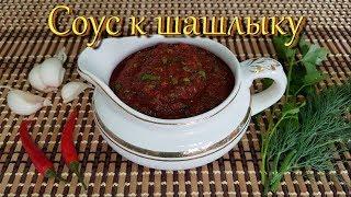 Соус для Шашлыка как в СССР. Kebab sauce USSR. Выпуск №507
