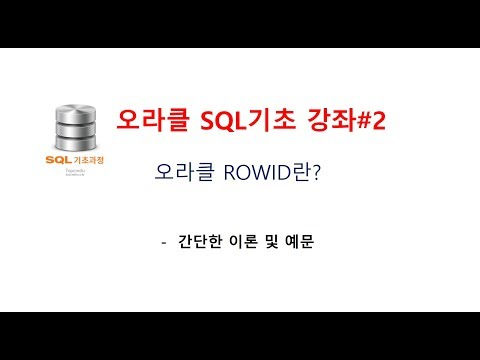 (SQL교육/SQL강의)오라클 SQL기초 강좌#2 오라클 ROWID란? -  간단한 이론 및 예문