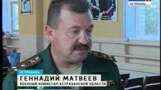 Сегодня в Астраханской области начинается осенний призыв в армию(, 2015-10-01T13:36:37.000Z)