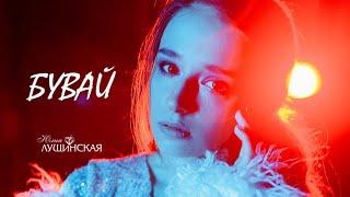 Смотреть клип Юлия Лущинская - Бувай